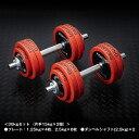 ダンベル セット:ラバータイプ 30kgセット (片手15kg×2個) / トレーニング器具 筋トレ 器具 筋トレグッズ_バーゲン特価!