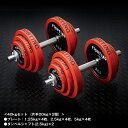 ダンベル セット:ラバータイプ 40kgセット (片手20kg×2個) / トレーニング器具 筋トレ 器具 筋トレグッズ_バーゲン特価