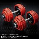 ダンベル セット:ラバータイプ 60kgセット (片手30kg×2個) / トレーニング器具 筋トレ 器具 筋トレグッズ_バーゲン特価