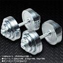 ダンベル セット:クロームメッキタイプ 60kgセット (片手30kg×2個) / トレーニング器具 筋トレ 器具 筋トレグッズ…