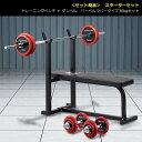 <セット商品>スターターセット (トレーニングベンチ+ダンベル、バーベルラバータイプ30kgセット)*