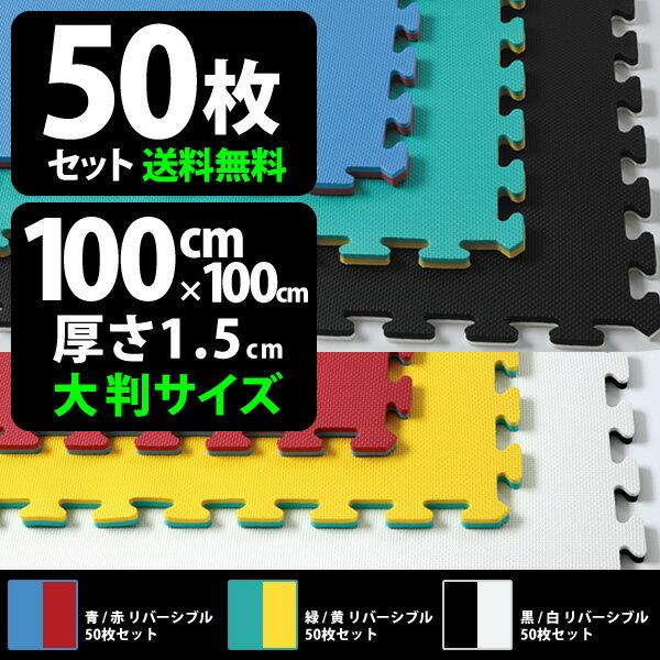 ジョイントマット リバーシブル 50枚セット 送料無料 / 100cm×100cm×厚1.5cm 大判 厚手 フリーカット 防音 トレーニング *