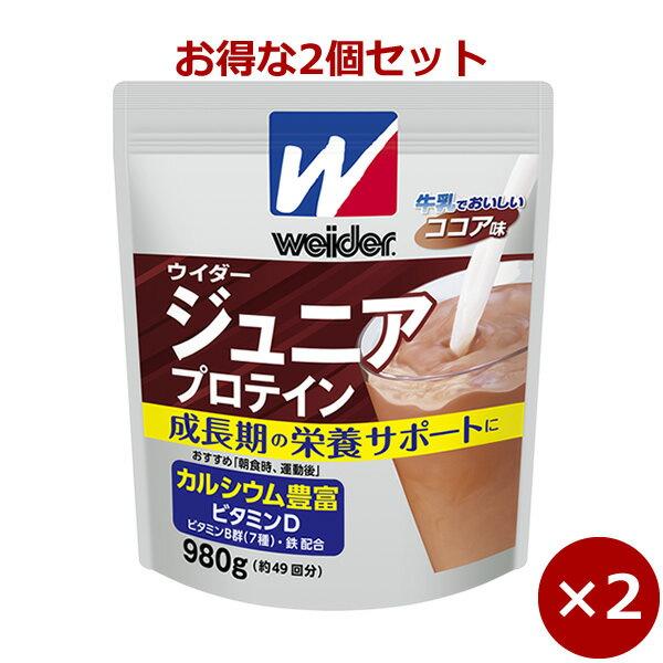 ウイダー ジュニアプロテイン980g ココア味 【さらにお得な2個セット】*