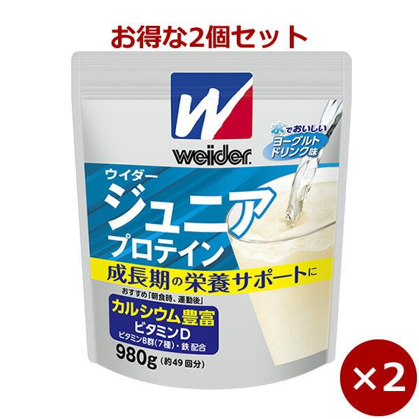 ウイダー ジュニアプロテイン980g ヨーグルトドリンク味【さらにお得な2個セット】 /*