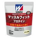 ウイダー マッスルフィットプロテイン2.5kg バニラ味*