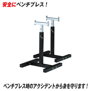 【クーポン有】ベンチセーフティ 筋トレ ベンチプレス 筋トレ 器具 トレーニングマシン 自宅 トレーニング器具