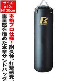 【期間限定クーポン】最高級本革サンドバッグ130 (φ40×H130) サンドバッグ サンドバック 格闘 キックボクシング トレーニング器具