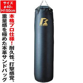 最高級本革サンドバッグ150 (φ40×H150) サンドバッグ サンドバック 格闘 キックボクシング トレーニング器具