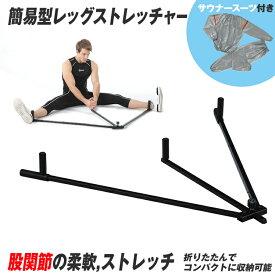 【サウナスーツセット】レッグストレッチャーPRO / 股関節の柔軟運動に
