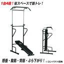 マルチジム 懸垂 腕立て 腹筋 筋トレ マシン トレーニングマシン 自宅 ぶら下がり健康器 トレーニング器具