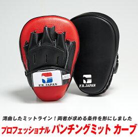 プロフェッショナル パンチングミットカーブ / キックボクシング キックボクシングミット スパーリング