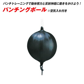 期間限定価格 パンチングボール サンドバッグ サンドバック ボクシング ボクササイズ 格闘 キックボクシング トレーニング器具