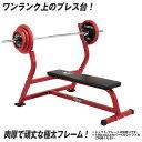 期間限定価格 プレスベンチ −TRUST ベンチプレス 台 トレーニングベンチ 筋トレ 器具 トレーニング器具