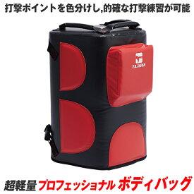 プロフェッショナル ボディバッグ 筋トレ 器具 トレーニング器具 筋トレ グッズ