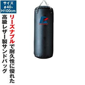 【期間限定クーポン】サンドバッグ ハードタイプ100 φ40×H100 サンドバッグ サンドバック 格闘 キックボクシング トレーニング器具