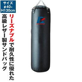 サンドバッグ ハードタイプ130 φ40×H130 サンドバッグ サンドバック 格闘 キックボクシング トレーニング器具