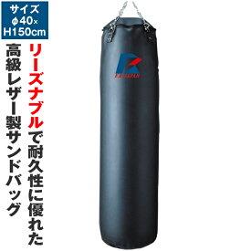 サンドバッグ・ハードタイプ150 (φ40×H150) サンドバッグ(サンドバック) 格闘 キックボクシング