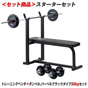 セット商品 スターターセット 高品質マットタイプ (トレーニングベンチ+ダンベル、バーベルブラックタイプ50kgセット)筋トレ 自宅トレーニング