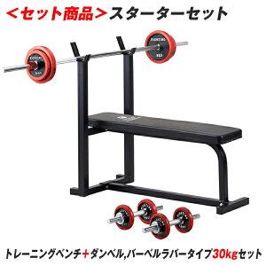 【お買い得クーポン有】セット商品 スターターセット (トレーニングベンチ+ダンベル、バーベルラバータイプ30kgセット)