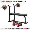セット商品 スターターセット トレーニングベンチ+ダンベル バーベルラバータイプ50kgセット 筋トレ 器具 ホームジム…