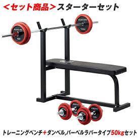 <セット商品>スターターセット (トレーニングベンチ+ダンベル、バーベルラバータイプ50kgセット)