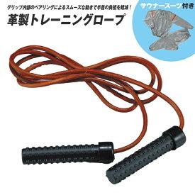 サウナスーツセット 革製トレーニングロープ
