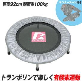 【サウナスーツセット】エクササイズ トランポリン / バランス
