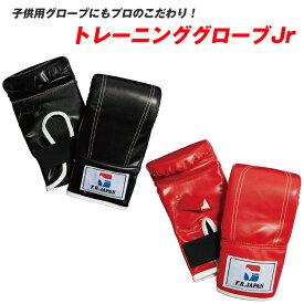 トレーニンググローブJr ジュニア用グローブ 子供用 グローブ キックボクシング スパーリング ボクシング サンドバッグ サンドバック トレーニング器具