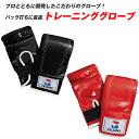 トレーニンググローブ キックボクシング スパーリング ボクシング サンドバッグ サンドバック バッグ打ちに最適 トレ…