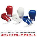 【期間限定セール価格】ボクシンググローブ アスリート / 格闘 キックボクシング 6oz 8oz 10oz 12oz 14oz 16oz オンス