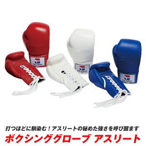 【お買い物マラソンP5倍〜】ボクシング グローブ セット ボクシンググローブ アスリート 格闘 キックボクシング 6oz 8oz 10oz 12oz 14oz 16oz オンス