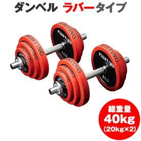 ダンベル セット ラバータイプ 40kgセット 片手20kg×2個 トレーニング器具 2個セット 筋トレ 筋トレグッズ 可変式 アジャスタブル