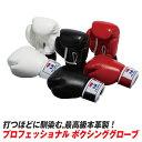 【期間限定セール価格】プロフェッショナル ボクシンググローブ 本物志向の本革グローブ 格闘 キックボクシング 8oz 1…