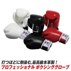 プロフェッショナル ボクシンググローブ 本物志向の本革グローブ 格闘 キックボクシング 8oz 10oz 12oz 14oz 16oz オンス