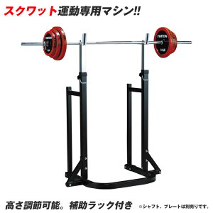バーベルラック スクワット ラック プロスクワット台 バーベル トレーニング 筋トレ 自宅 ジム足腰の強化に!
