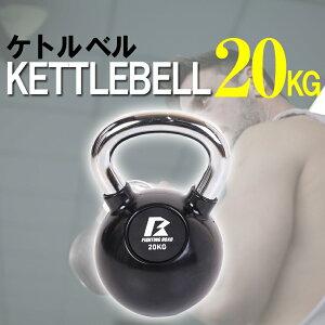 【ワンダフルデーポイント10倍】ケトルベル 20kg ダンベル セット 女性用 ダイエット グローブ プレート トレーニング器具 筋トレ 筋トレグッズ