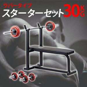 【お買い物マラソンP5倍〜】セット商品 スターターセット (トレーニングベンチ+ダンベル、バーベルラバータイプ30kgセット)