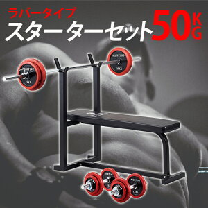 スターターセット(トレーニングベンチ+ダンベル、バーベルラバータイプ50kgセット)