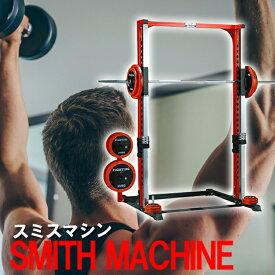 【29日まで10%OFFクーポン】スミスマシンパワーラック筋トレ器具ホームジムマシントレーニング器具トレーニングマシントレーニングマシーン自宅極限まで挑戦できる安心設計スミスマシン−TRUST