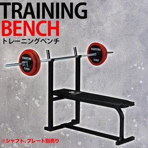 ベンチプレス トレーニングベンチ 筋トレ トレーニング器具 バーベル ダンベル 自宅トレーニング 宅トレ ダイエット