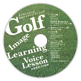 【ポイント10倍】GOLFイメージラーニング / ゴルフ レッスン 上達法 トレーニング アウトレット