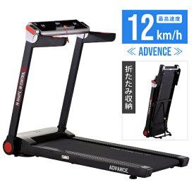トレッドミル ADVANCE ルームランナー MAX12km/h 電動 家庭用 体脂肪 ランニングマシン ウォーキング ランニング トレーニングジム ウォーカー
