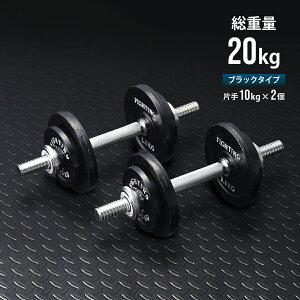 ダンベル セット ブラックタイプ 20kgセット 片手10kg×2個 トレーニング器具 2個セット 筋トレ 筋トレグッズ 可変式 アジャスタブル