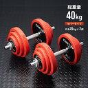 ダンベル 20kg 2個セット セット ラバータイプ 40kgセット 片手20kg×2個 トレーニング器具 2個セット 筋トレ 筋トレ…