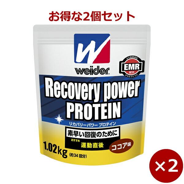 【誰でもポイント10倍!】ウイダー リカバリーパワープロテイン1.02kg ココア味 【さらにお得な2個セット】