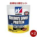 ◆11/15迄ポイント10倍◆ウイダー リカバリーパワープロテイン1.02kg ココア味 【さらにお得な2個セット】