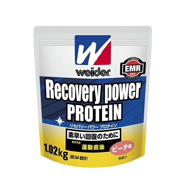 【誰でもポイント10倍!】ウイダー リカバリーパワープロテイン1.02kg ピーチ味