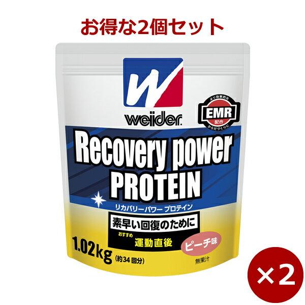 【誰でもポイント10倍!】ウイダー リカバリーパワープロテイン1.02kg ピーチ味 【さらにお得な2個セット】