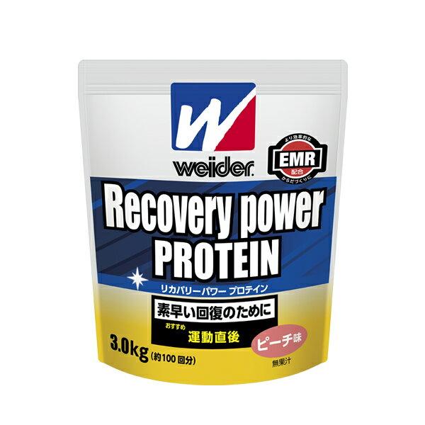 【誰でもポイント10倍!】ウイダー リカバリーパワープロテイン3.0kg ピーチ味