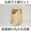 木製 丸椅子 5個セット ナチュラル色 完成品 スタッキングチェア スタッキングスツール